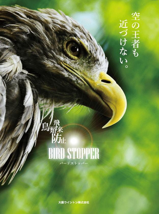 bird_stopper
