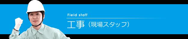 工事(現場スタッフ)